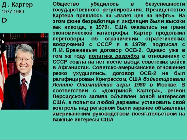 Д . Картер 1977-1980 D Общество убедилось в безуспешности государственного ре...