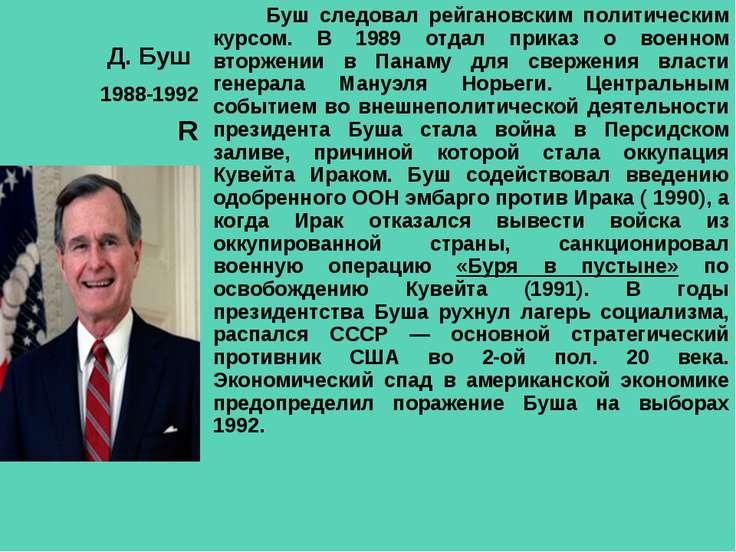 Д. Буш 1988-1992 R Буш следовал рейгановским политическим курсом. В 1989 отда...