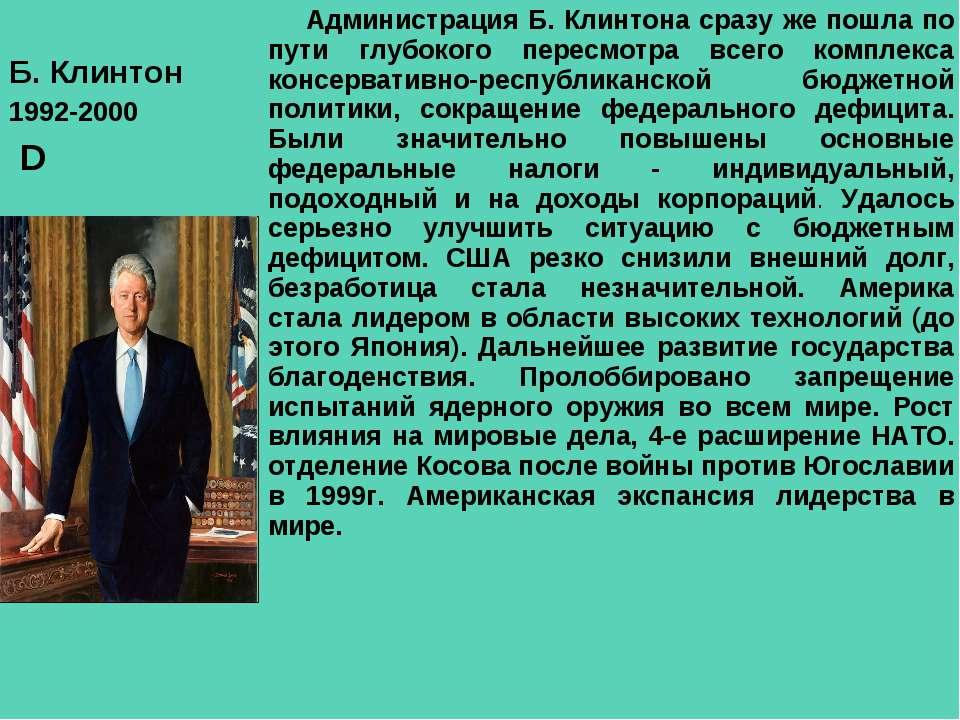 Б. Клинтон 1992-2000 D Администрация Б. Клинтона сразу же пошла по пути глубо...