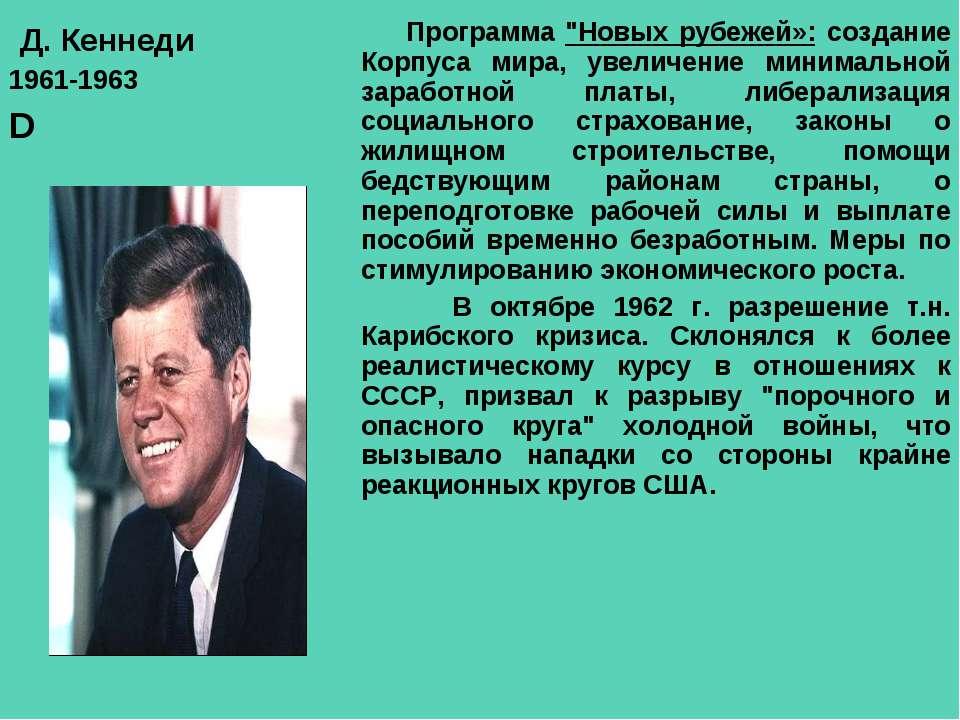 """Д. Кеннеди 1961-1963 D Программа """"Новых рубежей»: создание Корпуса мира, увел..."""