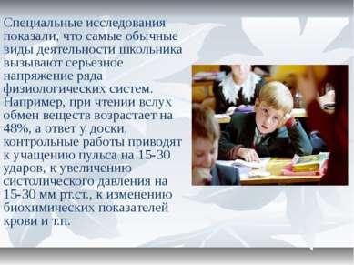 Специальные исследования показали, что самые обычные виды деятельности школьн...