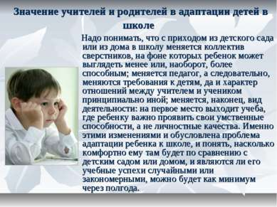 Значение учителей и родителей в адаптации детей в школе Надо понимать, что с ...