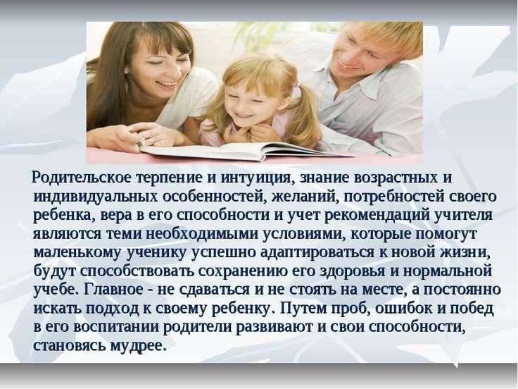 Родительское терпение и интуиция, знание возрастных и индивидуальных особенно...
