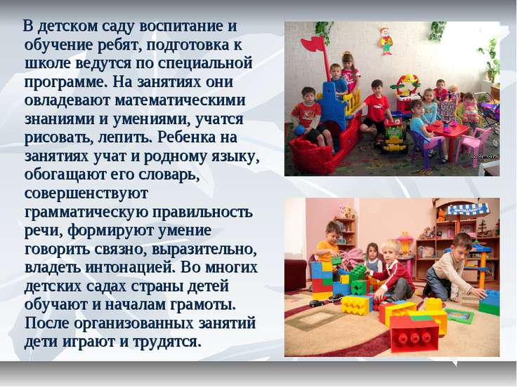 В детском саду воспитание и обучение ребят, подготовка к школе ведутся по спе...