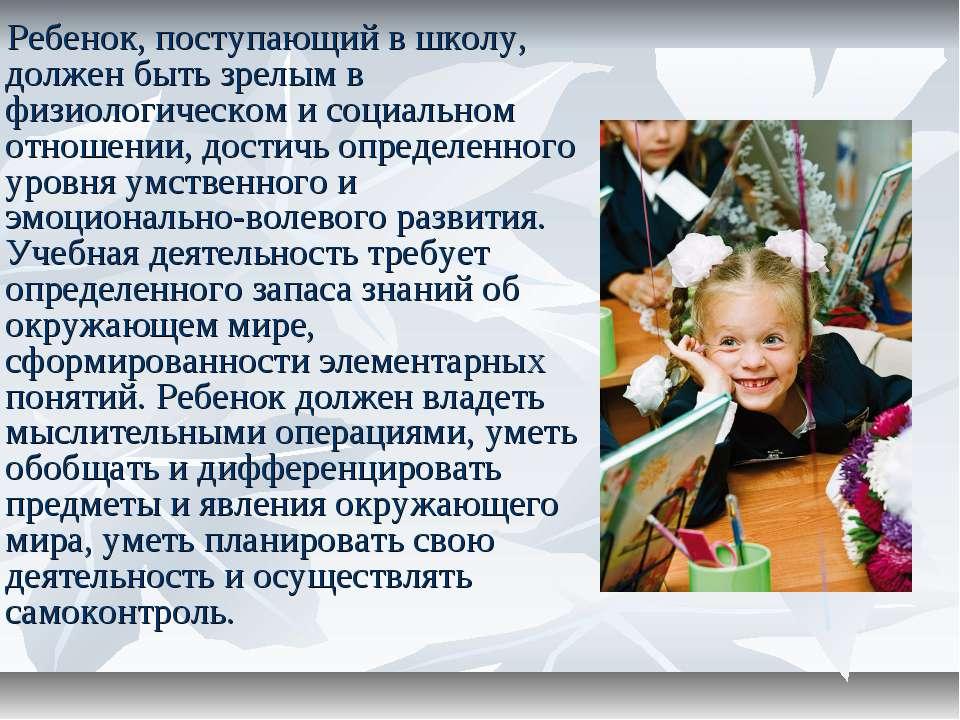 Ребенок, поступающий в школу, должен быть зрелым в физиологическом и социальн...
