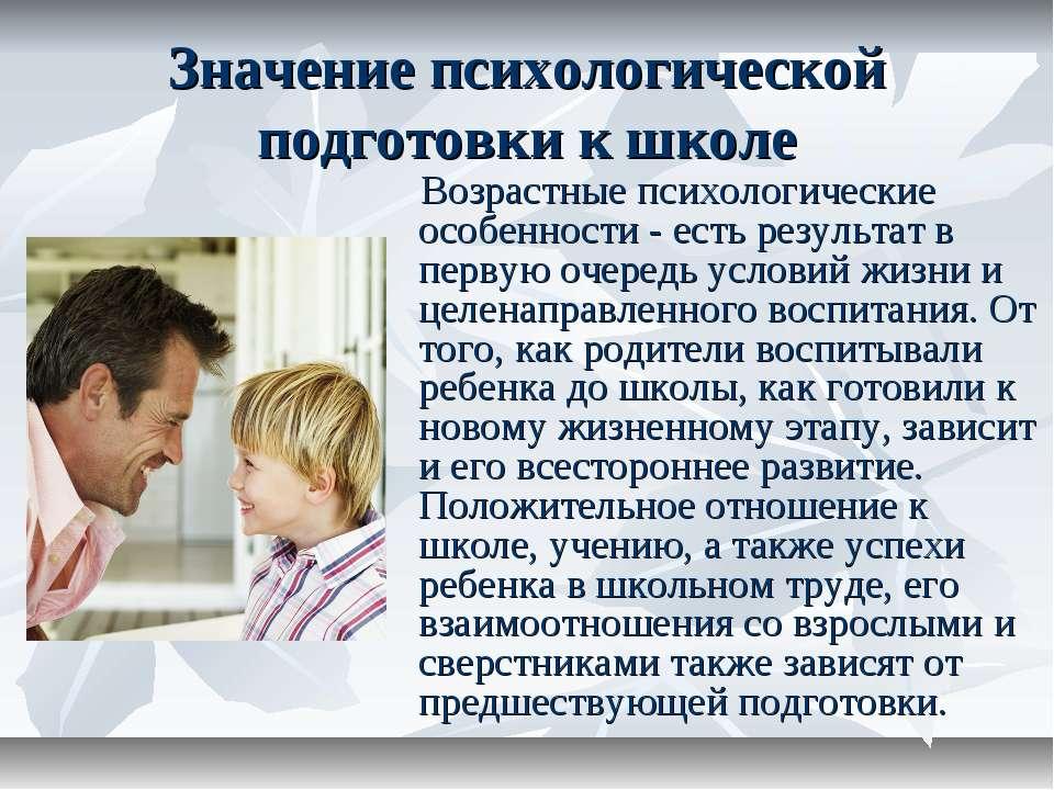 Значение психологической подготовки к школе Возрастные психологические особен...