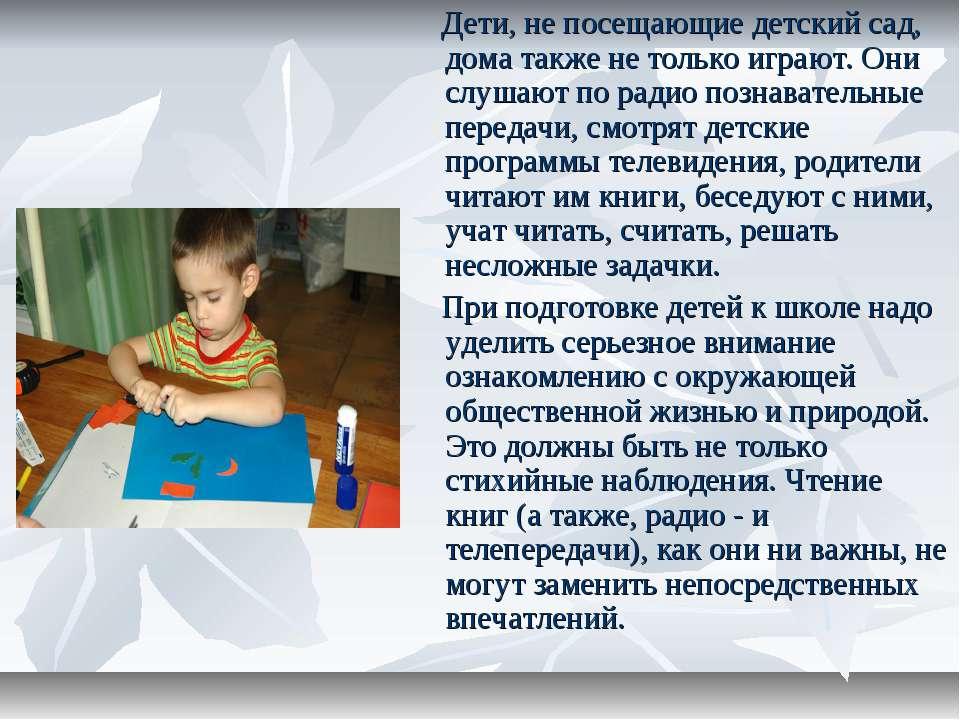 Дети, не посещающие детский сад, дома также не только играют. Они слушают по ...