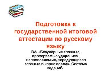 Подготовка к государственной итоговой аттестации по русскому языку В2. «Безуд...