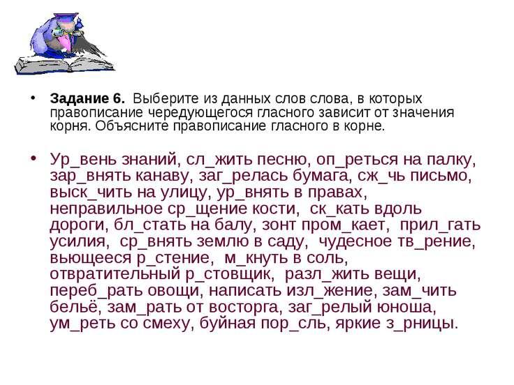 Задание 6.Выберите из данных слов слова, в которых правописание чередующего...