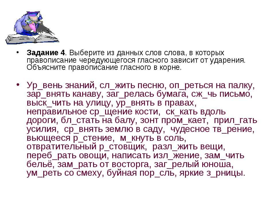 Задание 4. Выберите из данных слов слова, в которых правописание чередующегос...