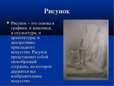 Рисунок Рисунок – это основа и графики, и живописи, и скульптуры, и архитекту...