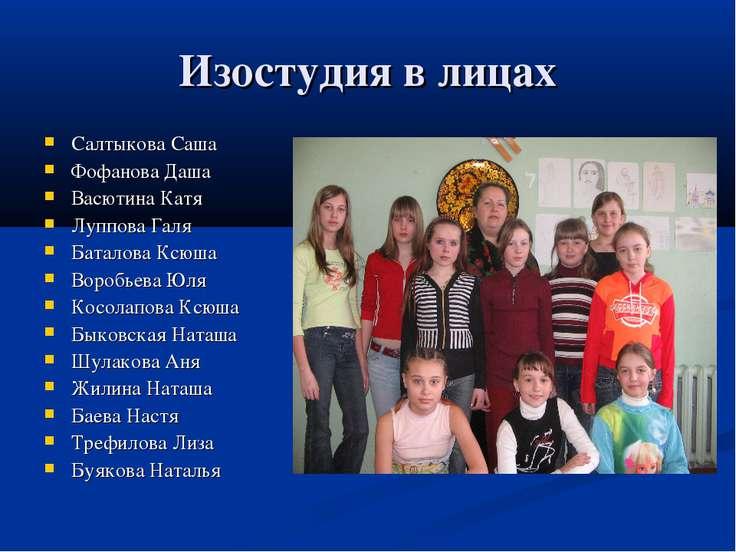 Изостудия в лицах Салтыкова Саша Фофанова Даша Васютина Катя Луппова Галя Бат...