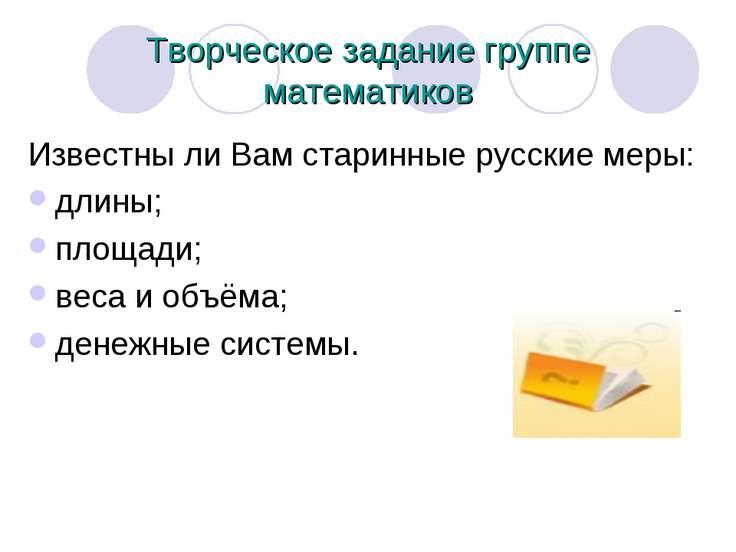 Творческое задание группе математиков Известны ли Вам старинные русские меры:...