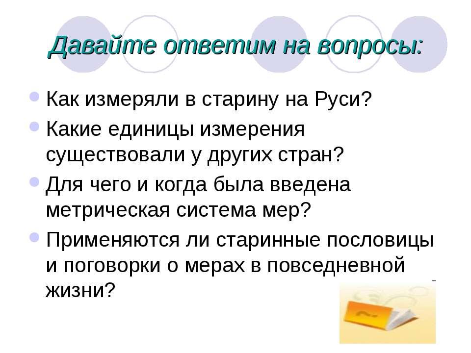 Давайте ответим на вопросы: Как измеряли в старину на Руси? Какие единицы изм...