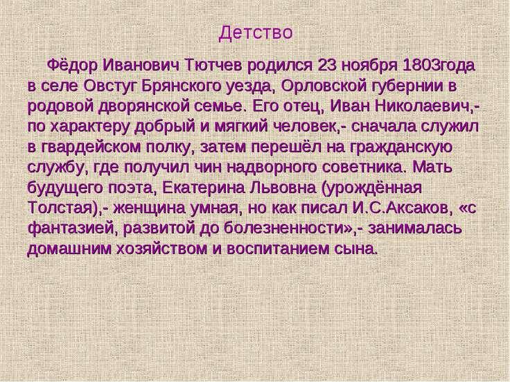 Детство Фёдор Иванович Тютчев родился 23 ноября 1803года в селе Овстуг Брянск...