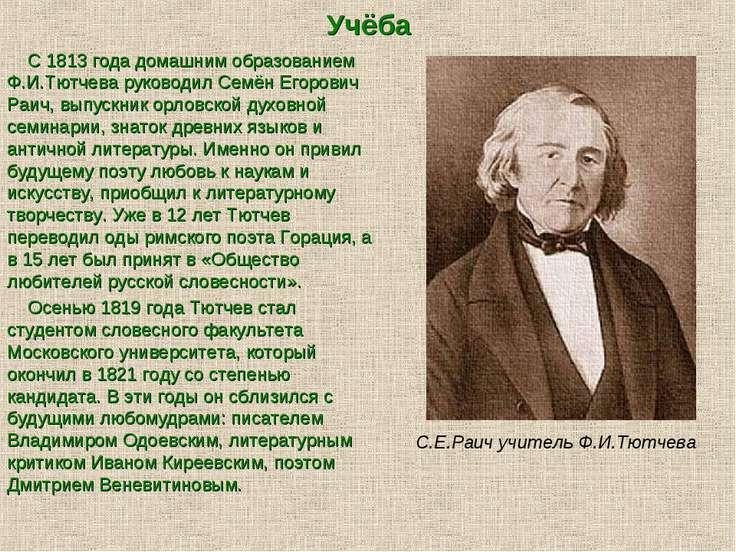 Учёба С 1813 года домашним образованием Ф.И.Тютчева руководил Семён Егорович ...