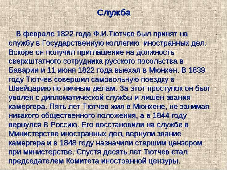 Служба В феврале 1822 года Ф.И.Тютчев был принят на службу в Государственную ...