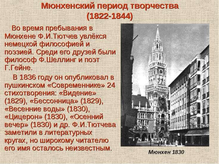 Мюнхенский период творчества (1822-1844) Во время пребывания в Мюнхене Ф.И.Тю...