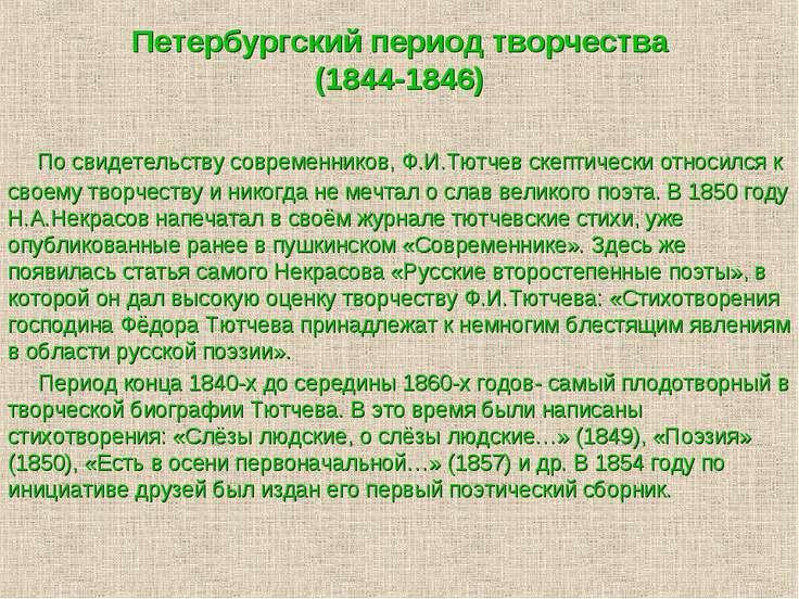 Петербургский период творчества (1844-1846) По свидетельству современников, Ф...