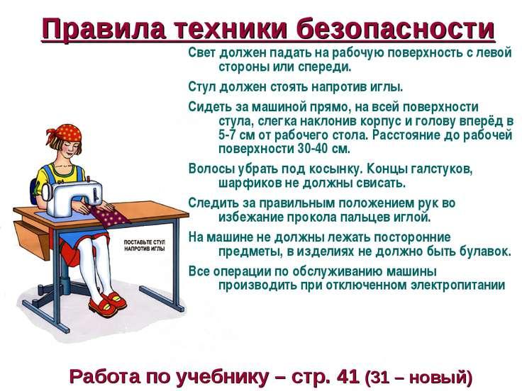 Правила техники безопасности Свет должен падать на рабочую поверхность с лево...