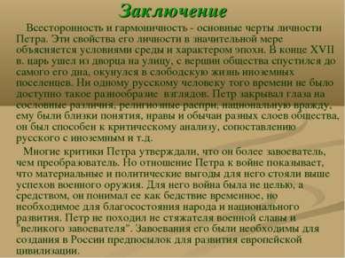 Заключение Всесторонность и гармоничность - основные черты личности Петра. Эт...