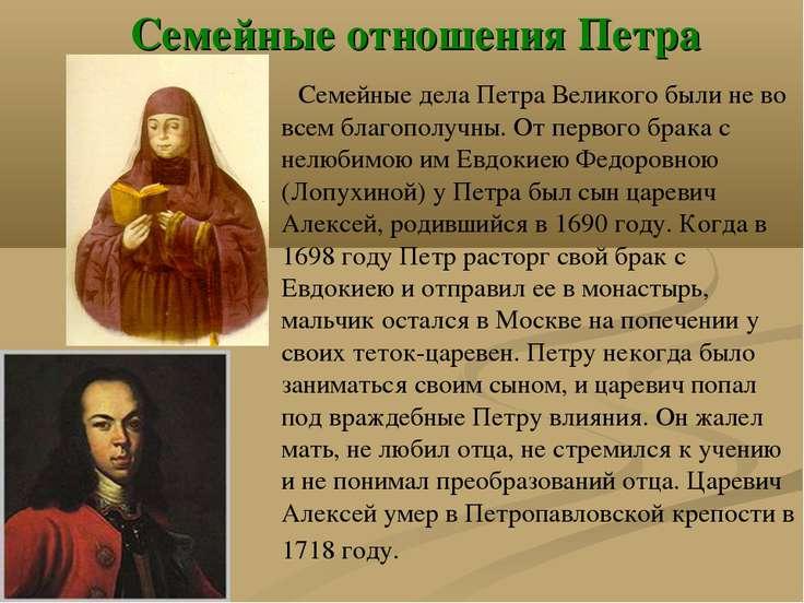 Семейные отношения Петра Семейные дела Петра Великого были не во всем благопо...