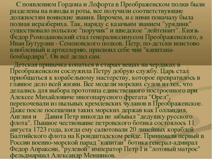 С появлением Гордона и Лефорта в Преображенском полки были разделены на взвод...