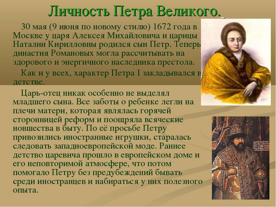 Личность Петра Великого. 30 мая (9 июня по новому стилю) 1672 года в Москве у...