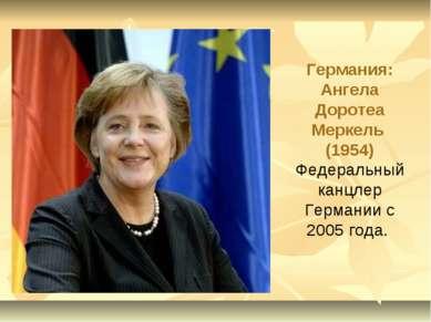 Германия: Ангела Доротеа Меркель (1954) Федеральный канцлер Германии с 2005 г...