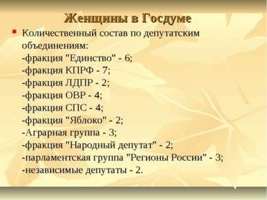 Женщины в Госдуме Количественный состав по депутатским объединениям: -фракция...