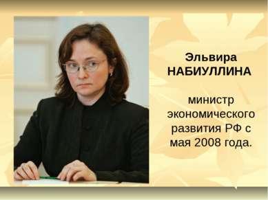 Эльвира НАБИУЛЛИНА министр экономического развития РФ с мая 2008 года.