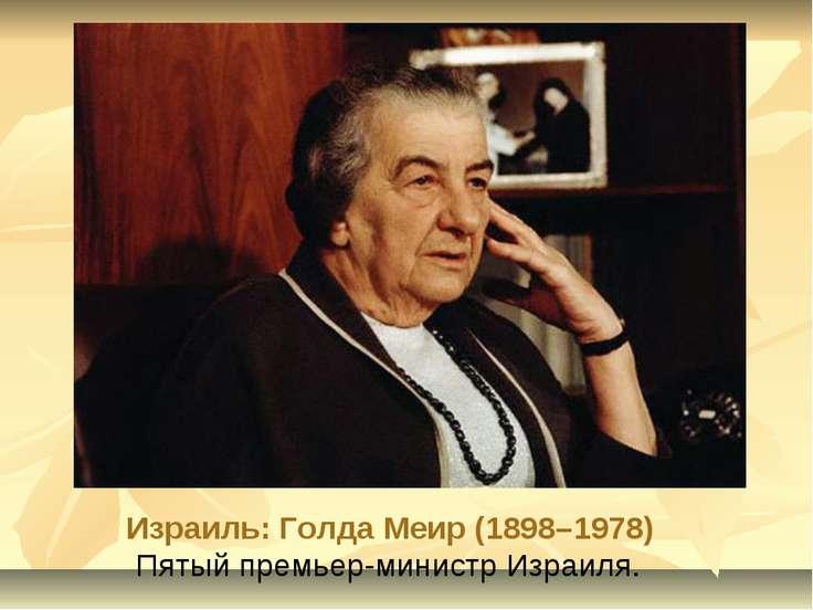 Израиль: Голда Меир (1898–1978) Пятый премьер-министр Израиля.