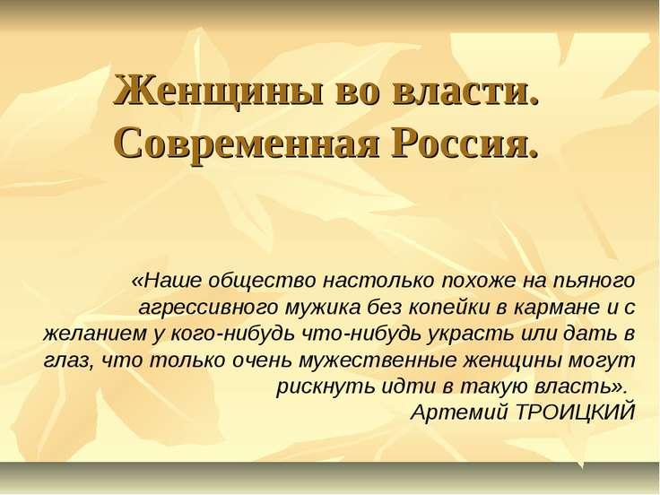 Женщины во власти. Современная Россия. «Наше общество настолько похоже на пья...