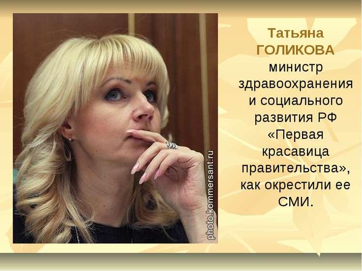 Татьяна ГОЛИКОВА министр здравоохранения и социального развития РФ «Первая кр...
