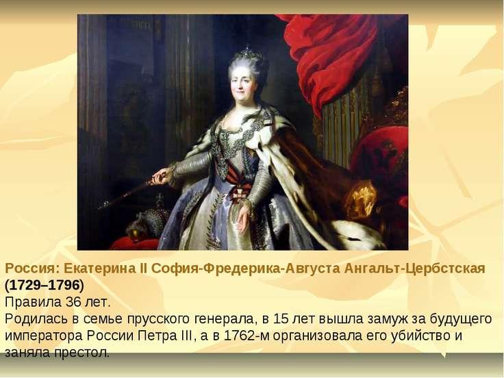 Россия: Екатерина II София-Фредерика-Августа Ангальт-Цербстская (1729–1796) П...