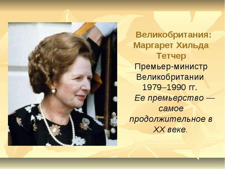 Великобритания: Маргарет Хильда Тетчер Премьер-министр Великобритании 1979–19...