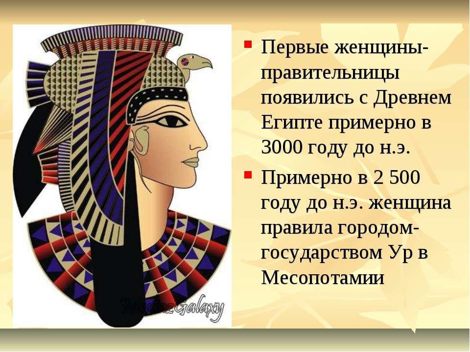 Первые женщины-правительницы появились с Древнем Египте примерно в 3000 году ...