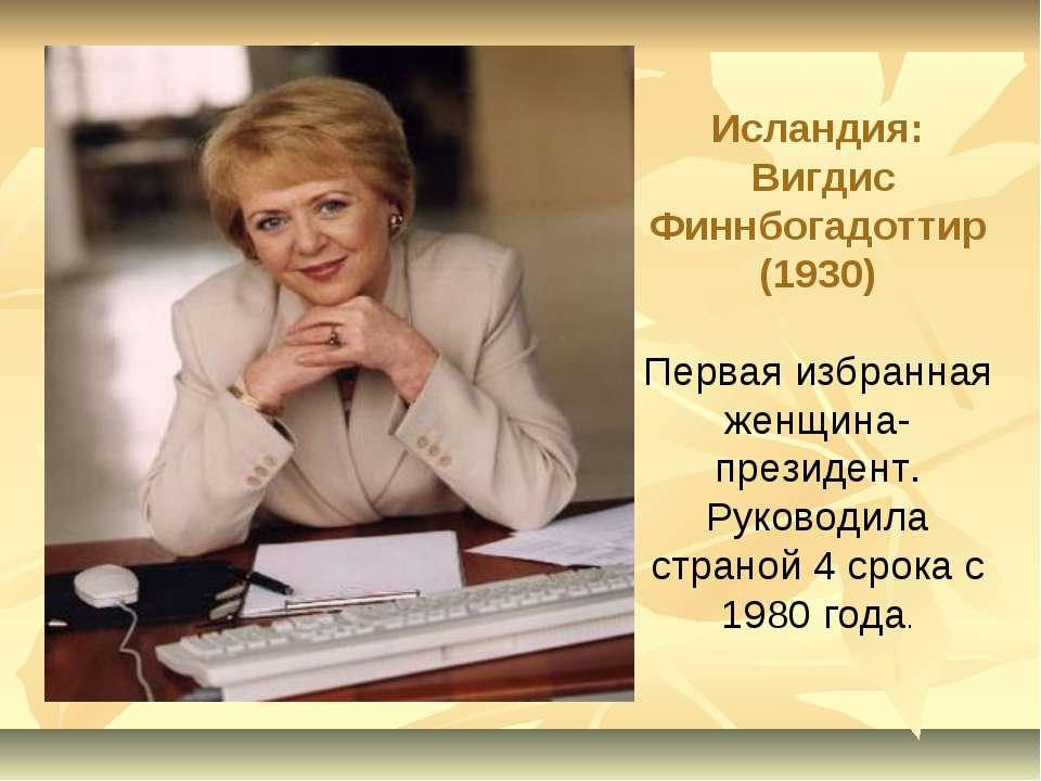 Исландия: Вигдис Финнбогадоттир (1930) Первая избранная женщина-президент. Ру...