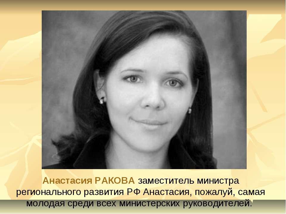Анастасия РАКОВА заместитель министра регионального развития РФ Анастасия, по...