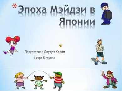 Подготовил : Даудов Карим 1 курс 5 группа