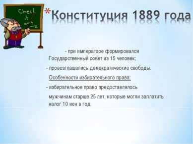 - при императоре формировался Государственный совет из 15 человек; - провозгл...