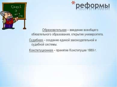 Образовательная – введение всеобщего обязательного образования, открытие унив...