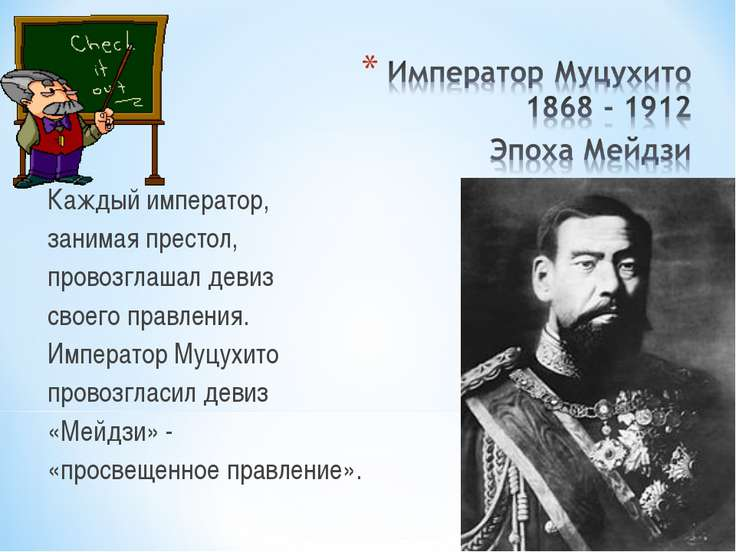 Каждый император, занимая престол, провозглашал девиз своего правления. Импер...