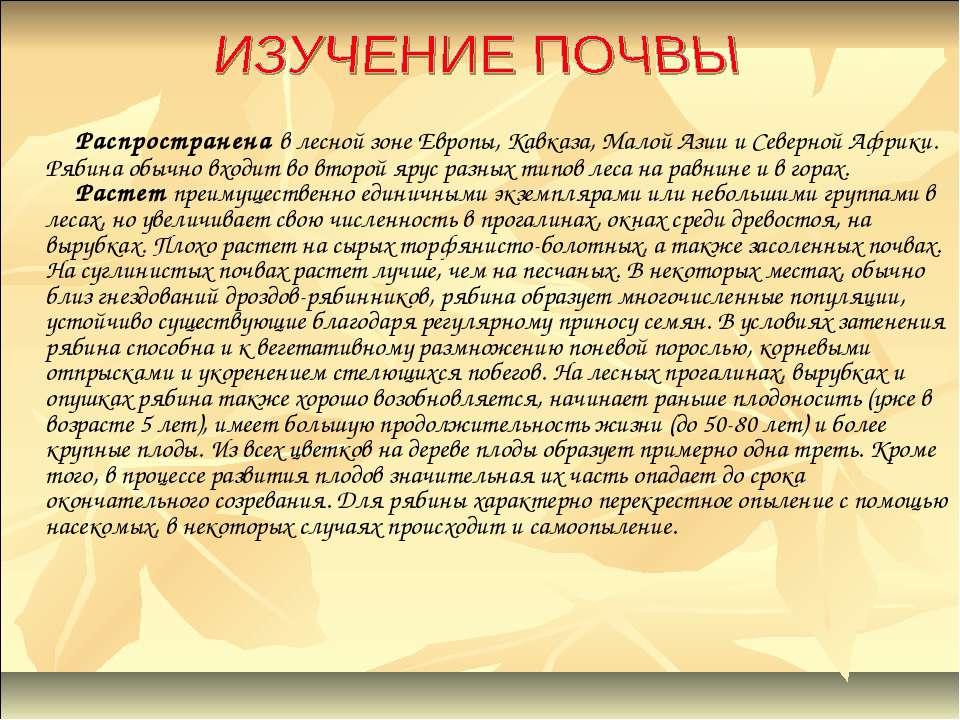 Распространена в лесной зоне Европы, Кавказа, Малой Азии и Северной Африки. Р...