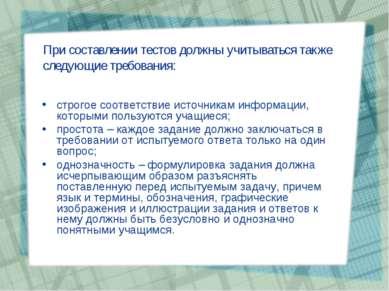 При составлении тестов должны учитываться также следующие требования: строгое...