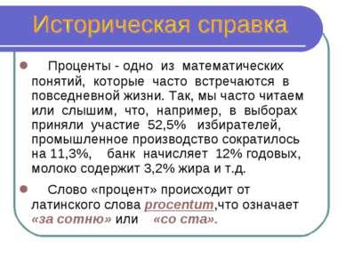 ● Проценты - одно из математических понятий, которые часто встречаются в повс...