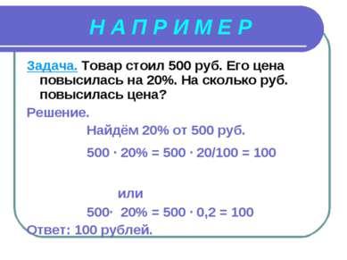 Н А П Р И М Е Р Задача. Товар стоил 500 руб. Его цена повысилась на 20%. На с...