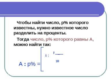 Чтобы найти число, p% которого известны, нужно известное число разделить на п...