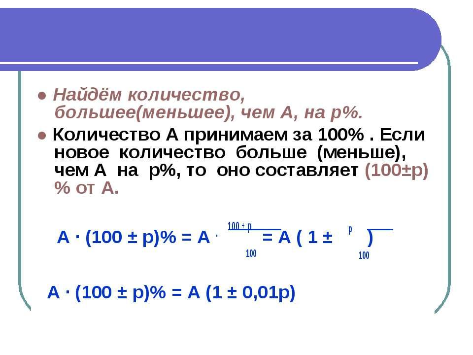 ● Найдём количество, большее(меньшее), чем A, на p%. ● Количество A принимаем...