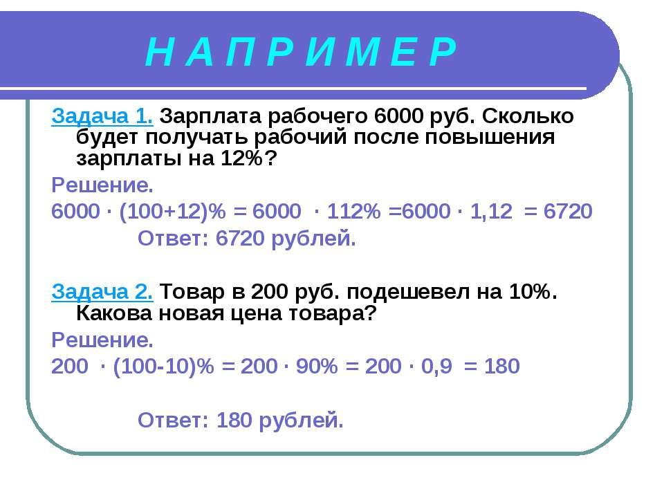 Н А П Р И М Е Р Задача 1. Зарплата рабочего 6000 руб. Сколько будет получать ...